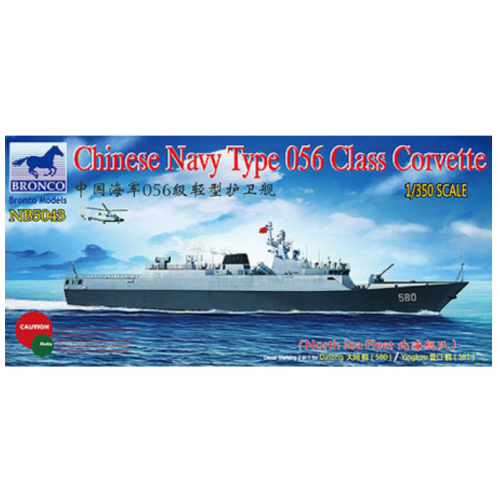 1:350 Chinese Navy Type 056 Class Corvette (580/581) 'Datong/Yingk 1:350