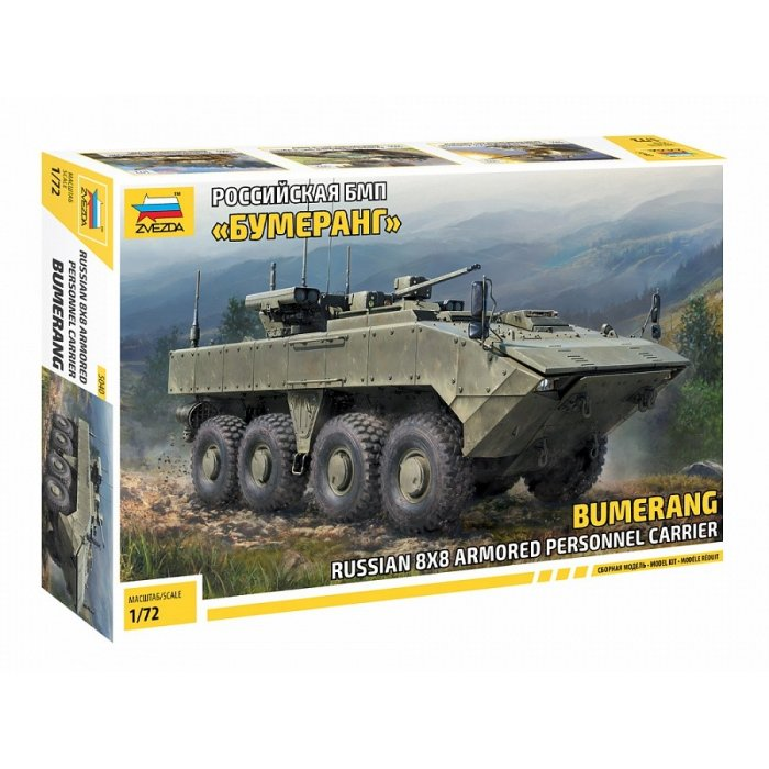 1:72 Russian 8x8 armored personnel carrier BUMERANG 1:72
