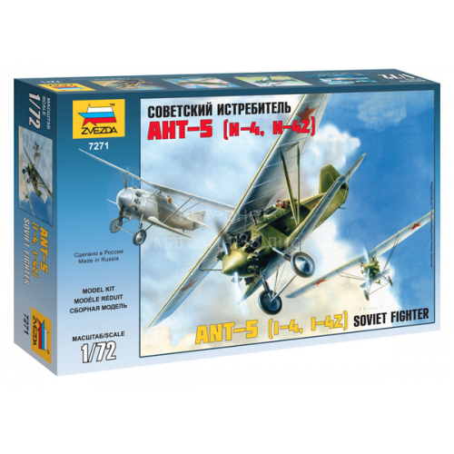 1:72 ANT-5 (re-release) 1:72
